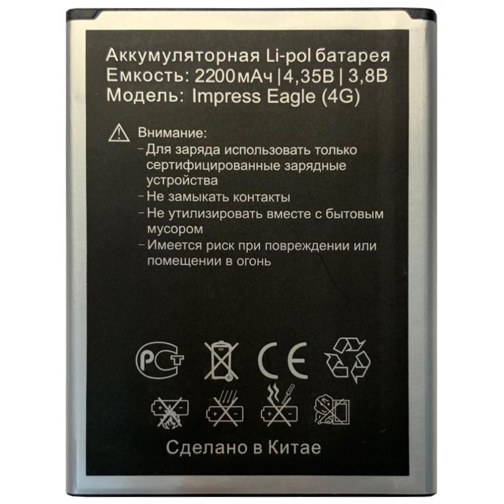 Аккумулятор для Vertex Impress Eagle 4G (2200мАч)