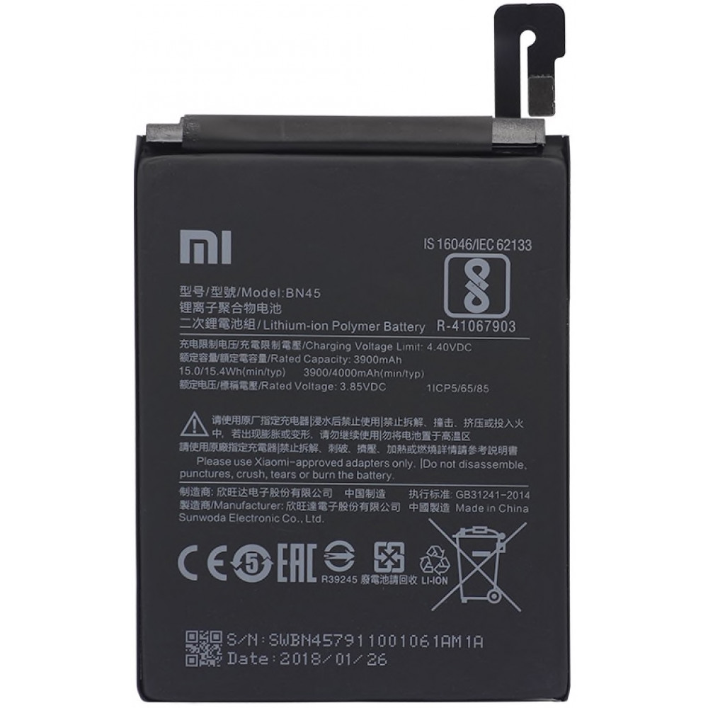 Аккумулятор для Xiaomi Redmi Note 5 (BN45)